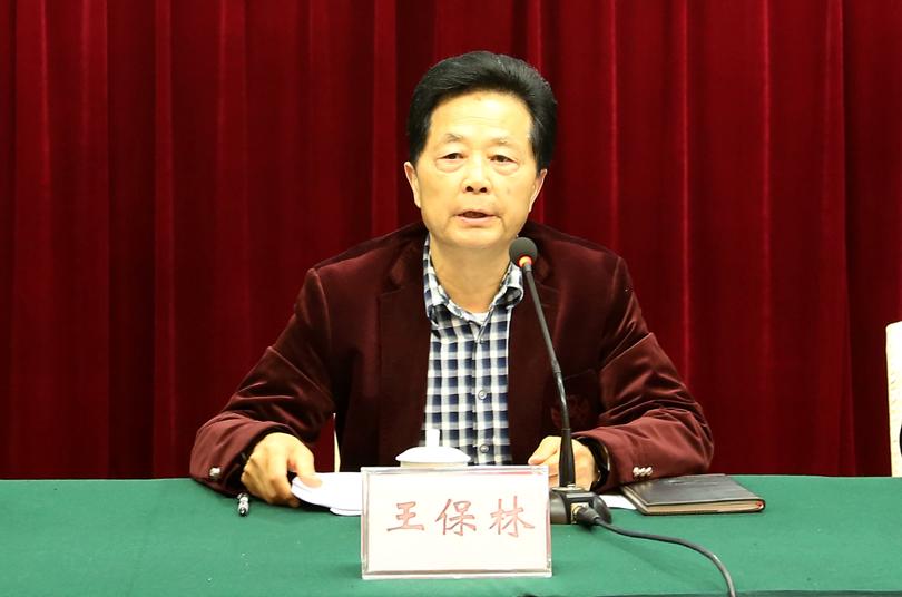 工会主席——王保林(内付)