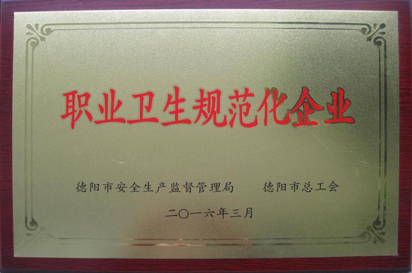 """""""职业卫生规范化企业""""(内附)"""