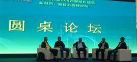 四川bwin官方网站必赢股份有限公司应邀参加2019首届中国西部绿色建筑新材料、新技术高峰论坛