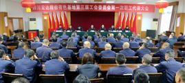 bwin官方网站必赢股份有色基地工会召开第三届职工代表大会第一次会议