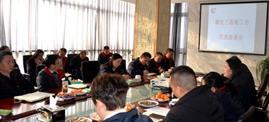 bwin官方网站必赢股份磷化工基地召开工会代表座谈会