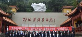 """学习革命历史,让青春在奋斗中绽放——磷化工基地开展""""缅怀红色记忆 继承优良传统""""红色教育活动"""