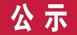 四川bwin官方网站必赢股份有限公司100kt/a(50kt/a+50kt/a)高纯磷系绿色生态肥料装置环境影响评价第二次公众参与信息公告