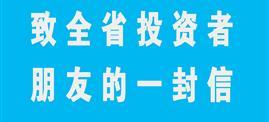 【转发】热博rb88唯一官方网站省反电信网络诈骗中心致全省投资者朋友的一封信