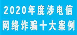 【转发】热博rb88唯一官方网站省反电信网络诈骗中心投资理财十大案例——投资者群体